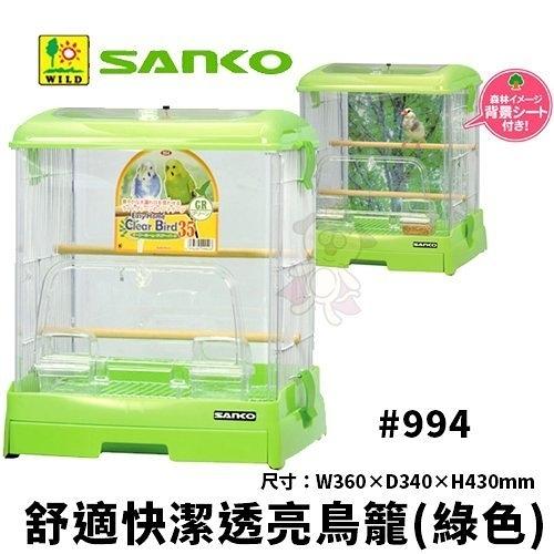 *WANG*【免運】日本SANKO 舒適快潔透亮鳥籠(綠色)#994.專利抽屜式鳥籠.防止污物掉落抽屜外鳥籠