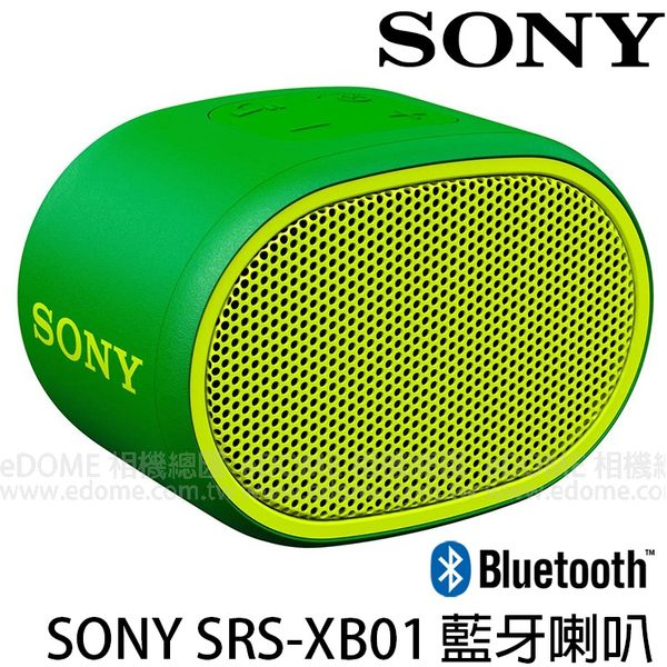 SONY SRS-XB01 綠色 防水藍芽喇叭 買二個享優惠 (免運 台灣索尼公司貨) EXTRA BASS 綠 迷你 無線喇叭