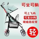 手推車 嬰兒推車超輕便可坐可躺寶寶便攜式傘車兒童簡易折疊小手推車bb車 【快速出貨】