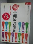 【書寶二手書T9/勵志_OFP】活到一百歲不痴呆的101個方法_白澤卓二, 姚巧梅