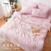 《DUYAN竹漾》天絲單人床包二件組-薄紅釀花