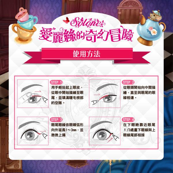 Solone 愛麗絲系列完美勾勒眼線膠筆 4色【娜娜香水美妝】
