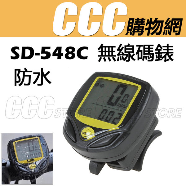 SD-548C 手動 無線碼表 自行車碼錶 單車碼表 無線 碼錶 計速器 防水 自行車配件