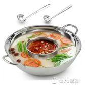 不銹鋼子母火鍋盆鴛鴦鍋涮涮鍋加厚家用火鍋湯鍋打邊爐專用鍋雙味  ciyo黛雅