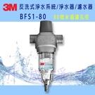 [台南專區] 3M反洗式淨水系統/淨水器...