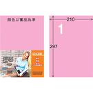 【奇奇文具】龍德 LONGDER LD-800-R-C 粉紅 全張 A4三用標籤