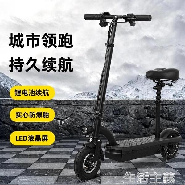 電動滑板車 電動滑板車迷你折疊電動車成人男女兩輪小型代駕代步鋰電池電瓶車 MKS生活主義