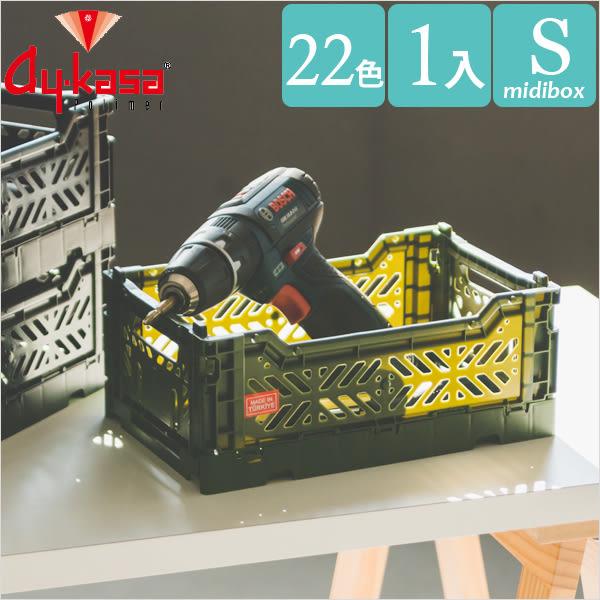 堆疊收納 收納箱 置物籃【Z0022】Aykasa摺疊籃S  土耳其製 完美主義