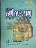 【書寶二手書T7/大學文學_LOB】詞的學問-發現語言的科學_洪蘭, GeorgeMille