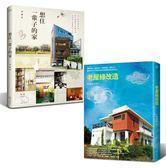 「好宅雙書:老屋綠改造+想住一輩子的家」