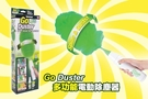 【Go Duster多功能電動除塵器】電...