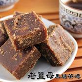 老薑母黑糖茶磚 手工黑糖塊 600克 女性必備 冬天暖身 【正心堂】