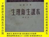 二手書博民逛書店罕見老課本《初中生理衛生》19504398 林英 等 新華書店
