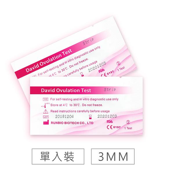 【David大衛】 排卵試紙〈單入〉25miu/3mm