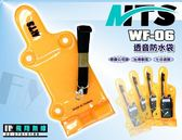 《飛翔無線》MTS WF-06 透音防水袋 防水套〔對講機專用 二種規格選購 高密度耐水壓材質〕