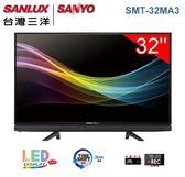 【佳麗寶】-留言再享折扣(台灣三洋SANLUX)32型LED背光液晶電視 / SMT-32MA3(含視訊盒)