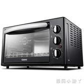 電烤箱格蘭仕烤箱家用烘焙多功能全自動小型30升大容量 220V NMS蘿莉小腳丫