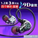 線控耳機雙動圈耳機入耳式有線適配華為vivo小米OPPO蘋果重低音運動掛 快速出貨