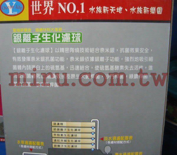 【西高地水族坊】世界NO.1 銀離子抗菌生化濾球(200g)