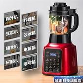 豆漿機 多功能破壁機家用 豆漿機 智慧加熱料理機輔食榨汁攪拌機電器 DF城市科技