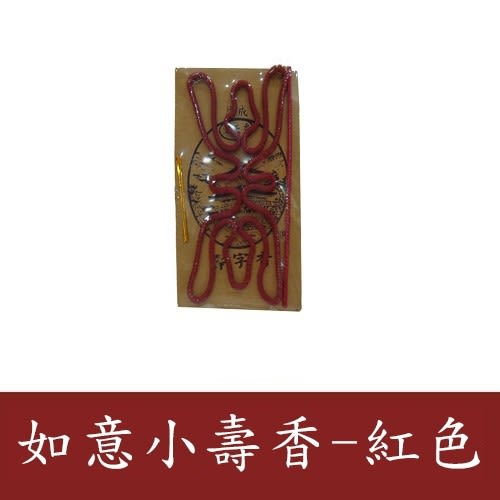 【如意檀香】【如意小壽香-紅色/20支】【Z19R0107】祝壽香  1支裝