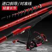 釣竿碳素超輕超硬長節磯釣桿手海兩用竿海竿套裝釣魚竿  朵拉朵衣櫥