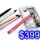 超精細電容式觸控筆 2mm極細筆頭 充電式電容筆 手機 平板通用手寫筆【J169】