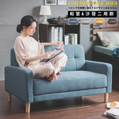 雙人座 布沙發 日本熱銷 租屋族【Y0315】雅思本簡約系雙人沙發(三色) 完美主義