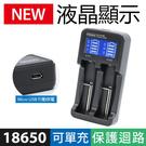 Kamera LCD-18650 液晶雙槽 複合式鎳氫電池/鋰電池充電器AA/AAA小風扇 自行車車燈 手電筒