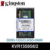 限量 金士頓 SO-DIMM DDR3 1333 2G NB用記憶體 KVR13S9S6/2 (2G/256M顆粒)