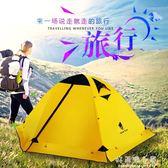 帳篷geertop吉拓戶外野外2人雙層帳篷情侶防雨防雨露營野營超輕四季 好再來小屋 igo