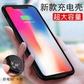 iPhoneX專用背夾行動電源蘋果X電池無線一體式超薄手機殼便攜沖8x 韓慕精品