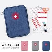 收納包 醫療包 收納袋 文件袋 證件收納 拉鍊袋 手拿包 隨身包 旅行 多分格收納包【B017】MY COLOR