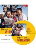 (二手書)閱讀,動起來(2):香港閱讀現場(1DVD)