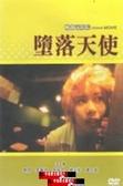 【停看聽音響唱片】【DVD】墮落天使