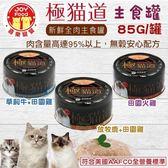 *WANG*【單罐】喜樂寵宴《極貓道之機能保健主食罐》85G 貓罐頭 多種口味任選