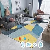 北歐地毯客廳簡約臥室沙發床邊滿鋪家用地墊【奇趣小屋】