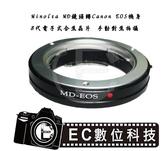 【EC數位】Minolta MD MC SR鏡頭轉Canon EOS EF單眼機身合焦晶片電子式微距近攝轉接環5D 7D