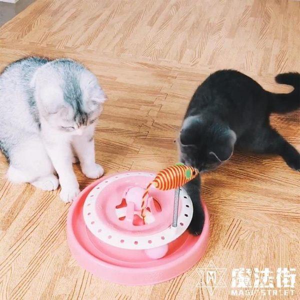 貓轉盤逗貓器寵物玩具球游樂場貓咪用品WGC23 魔法街