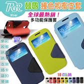 【清倉】HTC Butterfly 2 韓國Roar撞色視窗系列保護套 宏達電 蝴蝶2 雙色開窗皮套 手機套 保護殼