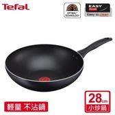 Tefal 法國特福輕食光系列28CM不沾小炒鍋 B1428714