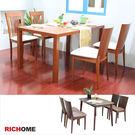 【RICHOME】TA404+CH1018《艾貝實木餐桌椅組-2色》餐桌椅/團員桌椅/吃飯桌椅