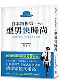 日本銷售第一的型男快時尚:日本頂尖男裝採購專家教你,只要學會7:3正式混搭休閒,