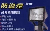 【台灣安防】監視器 台灣製防盜紅外線感應燈*防雨防塵-居家安全自動感應~最適合騎樓、庭院