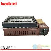 IWATANI 岩谷 烤爐大將 瓦斯型烤肉爐 CB-ABR-1