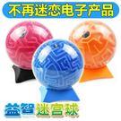 3d立體球形迷宮男孩兒童走珠益智玩具 全館免運