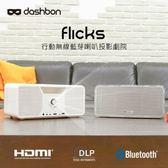 Dashbon 140WH無線投影劇院DA-140WH
