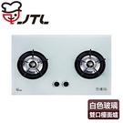 送基本安裝 喜特麗  瓦斯爐 歐化雙口玻璃檯面爐 JT-2009A(白色面板+天然瓦斯適用)