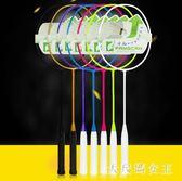 羽毛球拍訓練業余初級男單拍女帶線2019新品多色 JY6279【大尺碼女王】