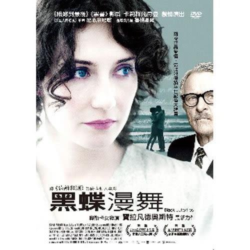 黑蝶漫舞 DVD   (購潮8)